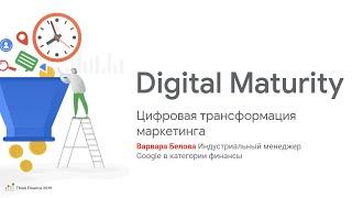 Блок Digital maturity – цифровая трансформация бизнеса