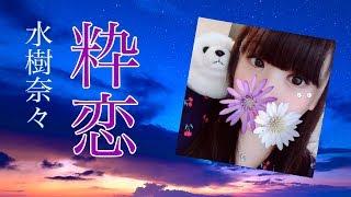 【歌ってみた】水樹奈々 / 粋恋 ( nana mizuki's song cover )