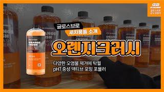 글로스브로 오렌지크러쉬 사용방법 / 포르쉐 세차하기 GLOSSBRO ORANGECRUSH HOW TO USE (프리워시 이렇게 사용하세요)