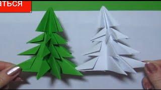 Елка из бумаги своими руками Простая оригами ёлка Подарки Christmas Tree Поделки с детьми!(Елка из бумаги своими руками Простая оригами ёлка Подарки Christmas Tree Поделки с детьми ДРУЗЬЯ, ПРИВЕТСТВУЕМ..., 2016-05-05T09:17:31.000Z)