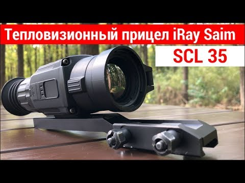 Обзор IRay Saim SCL 35! Палитры, сетки, примеры работы!