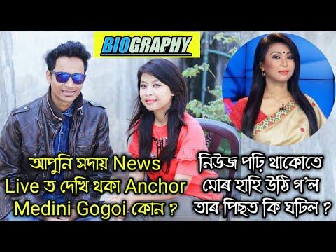 News Live ৰ জনপ্ৰিয় News Anchor Medini Gogoi Full Biography and Journey. interview