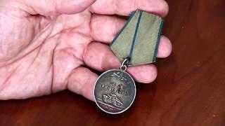 """Медаль """"За Отвагу"""" сержанта"""