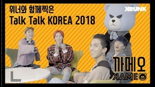 [Kameo] Talk Talk KOREA 2018 촬영현장 feat. WINNER