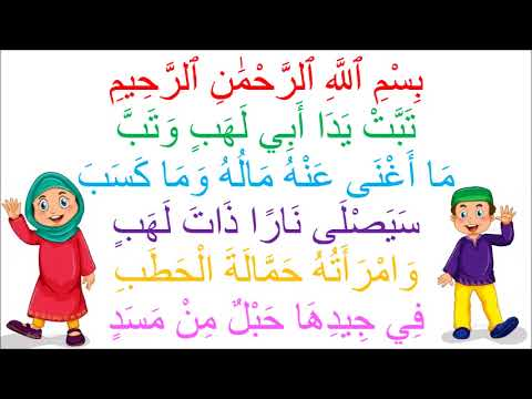 Surah Al Masad  | Tabbat Yada | For Kids | 25 Times
