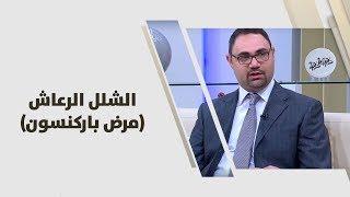 د. محمد خريم - الشلل الرعاش (مرض باركنسون)