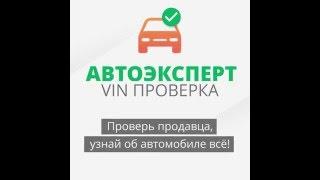 АвтоЭксперт - vin проверка