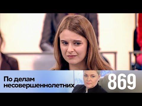 По делам несовершеннолетних | Выпуск 869