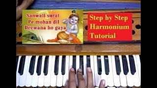 Sanwali Surat Pe Mohan Dil Deewana Hogya Harmonium Tutorial Notes Sargam