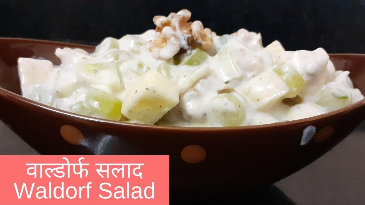 Waldorf Salad Recipe In Hindi