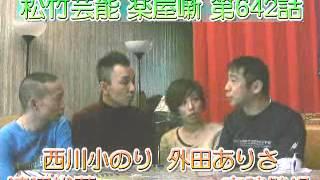 電車で「藤井日菜子」が「タンポンの入れ方」ネタ相談 「熟女の魅力」感...