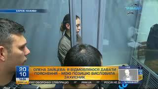 Олена Зайцева вважає підозру необгрунтованою