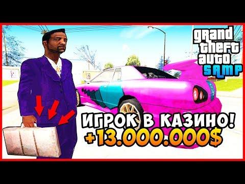ИГРОК В КАЗИНО (13.000.000$)! - Обычный День GTA SAMP #4