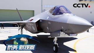 《防务新观察》 飞行员离奇失踪 日本F-35A坠落谁之过? 20190413 | CCTV军事
