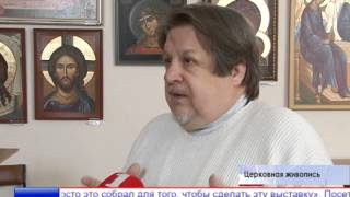 Выставка писаной храмовой иконы открылась  в Центральной городской библиотеке им. Пушкина