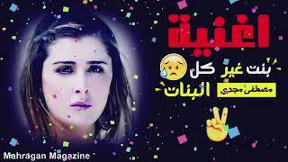 اغنية بنت غير كل البنات  اغاني حزينة جدا جدا جديد 2018