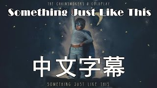 The Chainsmokers & Coldplay Something Just Like This 中文字幕