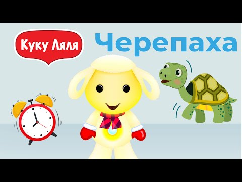 Tiny Love новый алфавит для детей развивающий мультик Тини лав играют учат слова на букву Ч