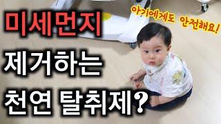 [육아템 리뷰] 아기에게도 안전한 미세먼지와 새집증후군…