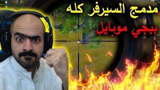 ببجي موبايل سكواد فزعة - فريق عدنان