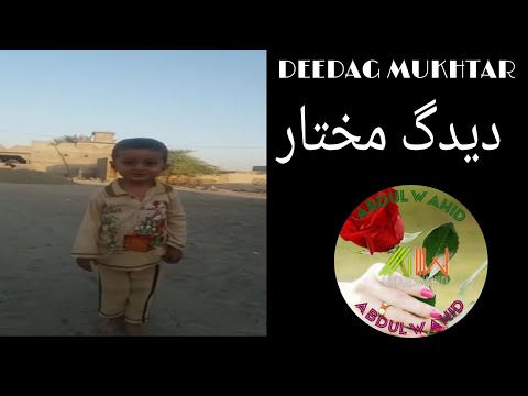 Deedag Baloch Son Of Mukhtar Ghulam Absor..Mukhtar Laloo Wafa