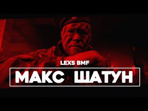 Lexs Bmf - Макс Шатун