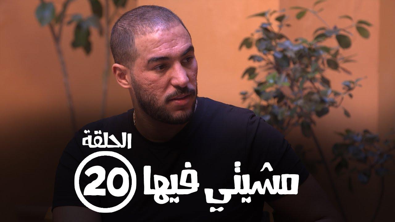 برامج رمضان - مشيتي فيها : الحلقة عشرون  - ياسين الصالحي