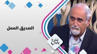 بسام حجاوي - الصديق الممل