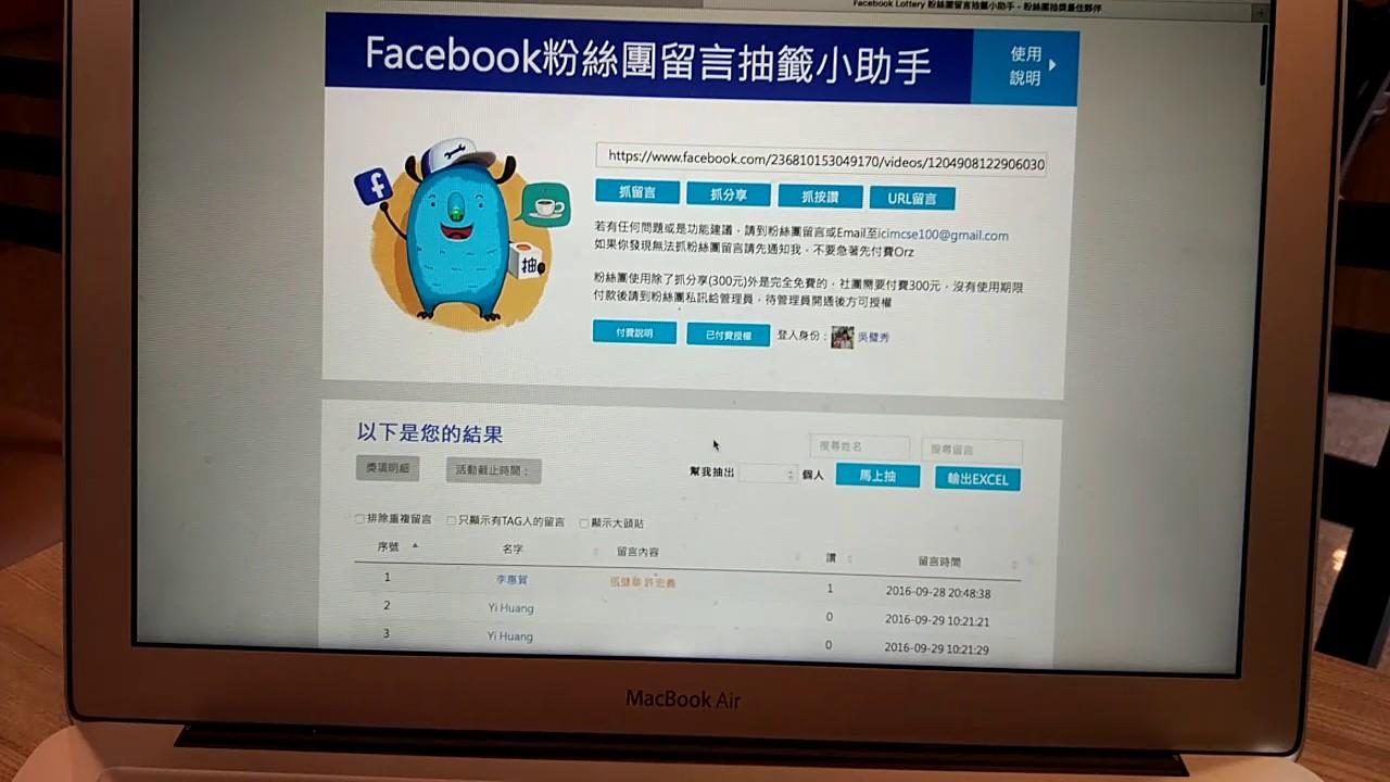 臉書抽獎活動 - YouTube