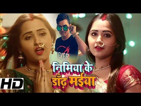 #Video#Song- Nimiya Ke Dandh Maiyya - Kajal Raghwani - Bhojpuri Song - Devi Geet 2018