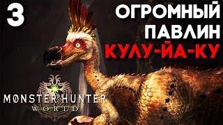 МОНСТР ПОКИ ПОКИ (нервный срыв, убил контроллер) ► Monster Hunter World Прохождение на русском ► #3