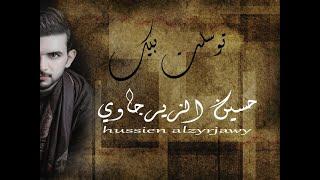 توسلت بيك جديد حسين الزيرجاوي لكل شخص فاقد والده 2019