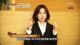 [Eng Sub] 140123 KBS 2TV Han Hyo Joo Special Relationship With Mun Suk Revealed