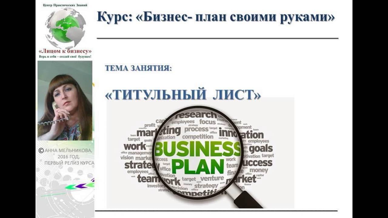 Бизнес план своими руками