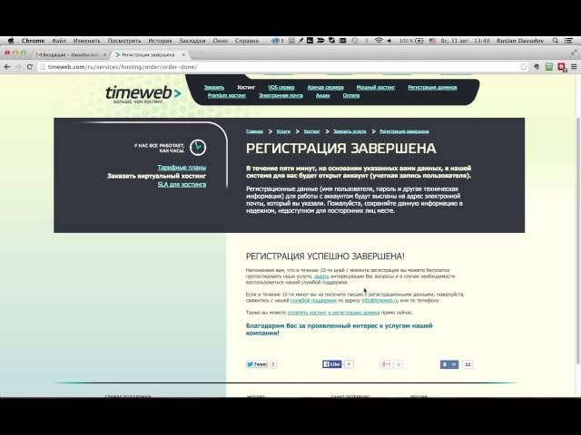 Регистрация домена и хостинга. Установка WordPress.