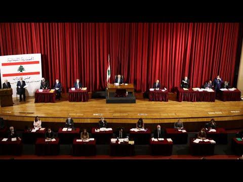 مجلس النواب اللبناني يعتمد قانون رفع السرية المصرفية عن حسابات المسؤولين في الدولة  - نشر قبل 2 ساعة