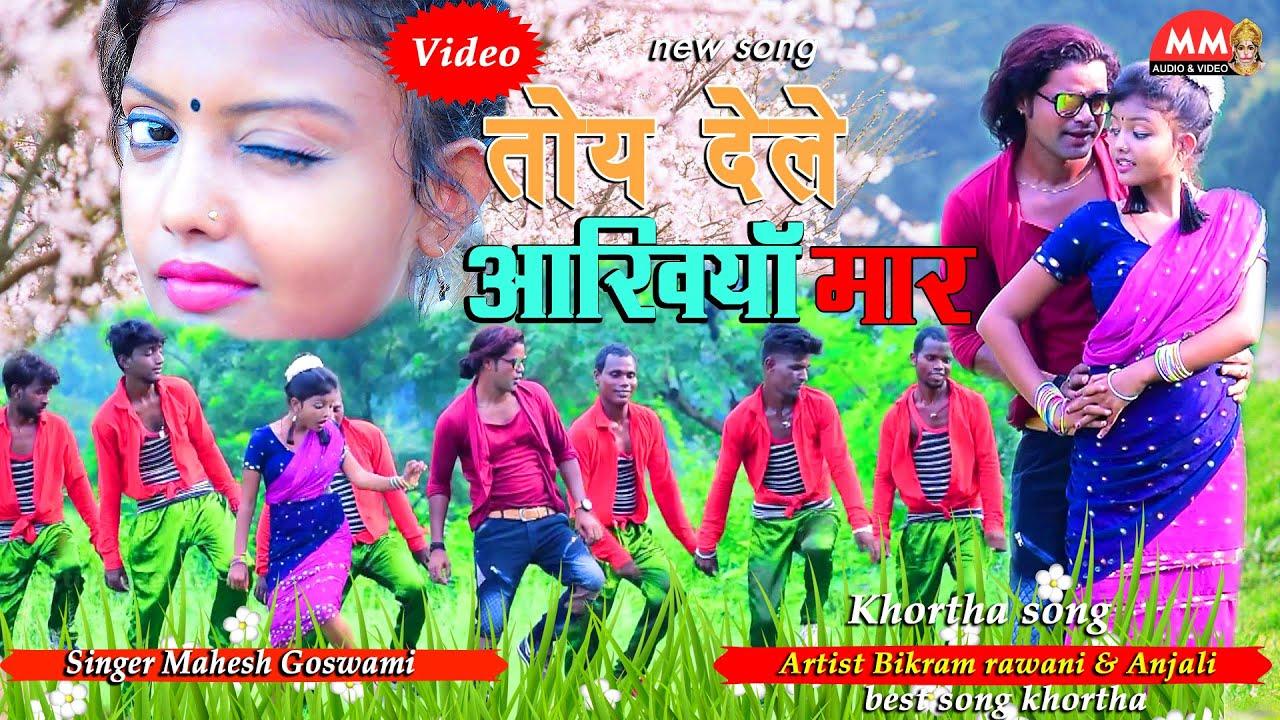 Toy dele Aakhiyan mar # khortha video gana #new khortha video hd song #nagpri song video #new gana