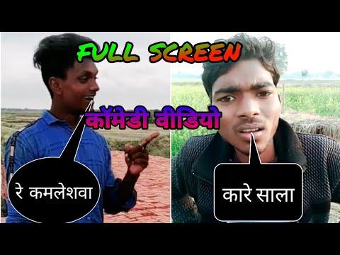 Krishna Aur Kamlesh Ka New Comedy Video Full Screen [[#comedy_of_king]]