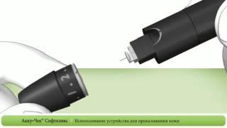 Використання пристрою для проколювання шкіри Акку-Чек Софтклікс