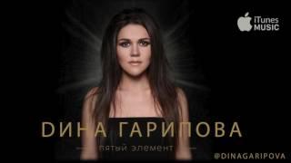 Дина Гарипова - Пятый элемент (премьера песни, 2017)