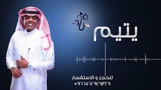 فهد السعد - يتيم | 2018