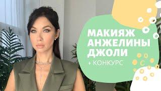 Макияж Анжелины Джоли КОНКУРС