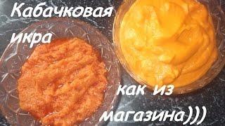 Кабачковая икра, как из магазина)))Squash caviar is from the store)))