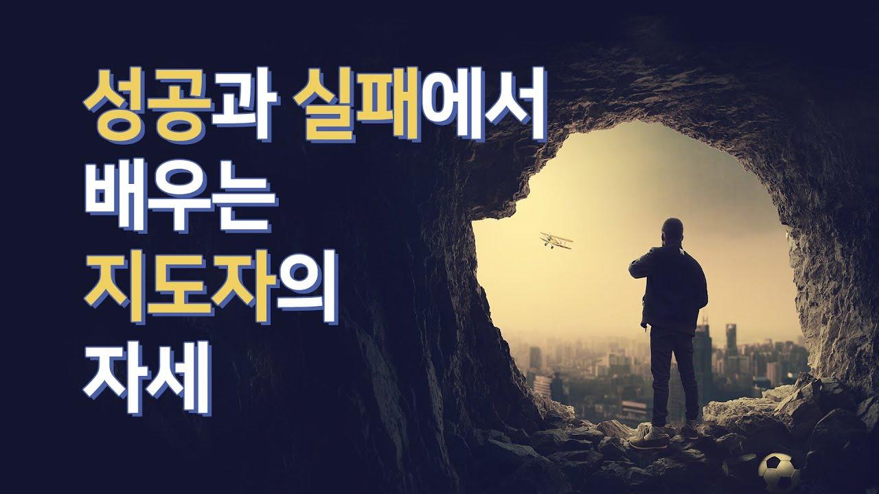 [ #리말리기 ] 2. 웃시야의 성공과 실패에서 배우는 지도자의 자세_김형국 목사