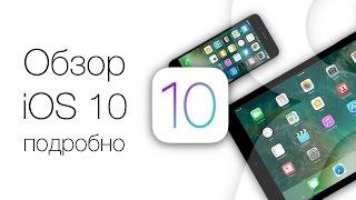 Подробный обзор iOS 10 для iPhone и iPad: новые функции и совместимость | Яблык