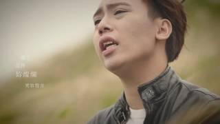溫永傑 - 只能想念你 HD 完整版 Music Video