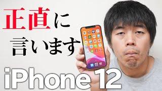 【10日使用レポ】iPhone12の良いところ悪いところ