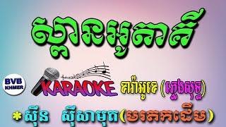 39.ស្ពានអូតាគី-ភ្លេងសុទ្ធ ខារ៉ាអូខេ   Spean Otaki  Karaoke Pleng Sot   BVB KHMER