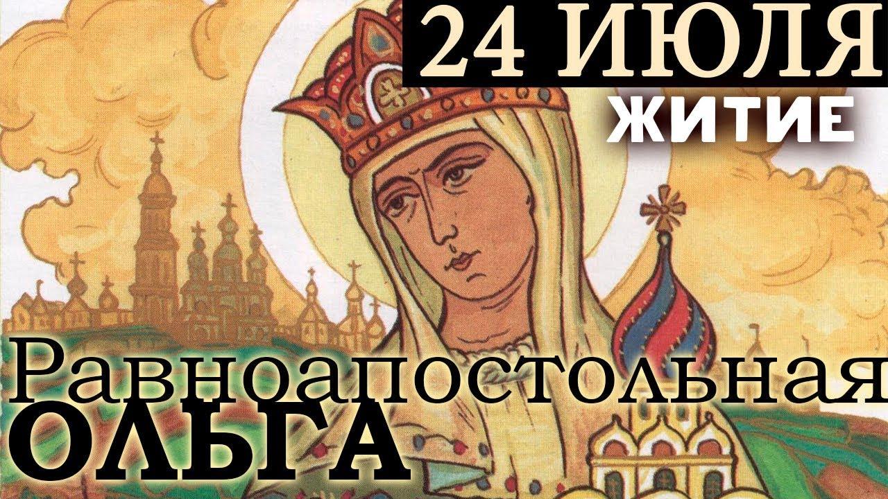 24 июля память Святой равноапостольной Ольги. Житие