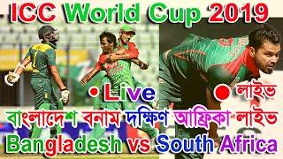 Bangladesh vs South Africa Live SA vs Ban live ICC Cricket World Cup Bangla Live
